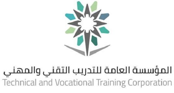وظائف شاغرة في المؤسسة العامة للتدريب التقني والمهني