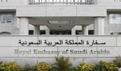 سفارة المملكة في أستراليا تعلن مواعيد العمل خلال رمضان