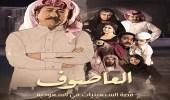 """"""" كلنا فيصل كلنا خالد """".. الحلقة الأولى من العاصوف2 تشعل حماس المشاهدين"""