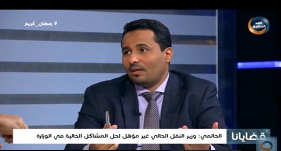 """بالفيديو.. وزير النقل اليمني السابق: الحكومه الشرعية """" مخترقة """""""