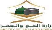 وزارة الحج والعمرة تطلق المرحلة الأولى للمسار الإلكتروني لحجاج الداخل غدًا