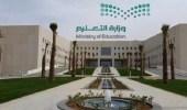 """إطلاق برنامج الابتعاث """" استهداف """" للحصول على الماجستير من الجامعات العالمية"""