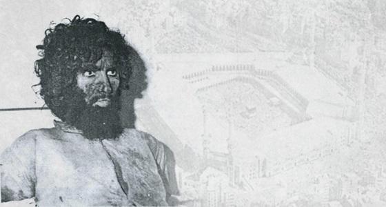 تاريخ حادثة جهيمان