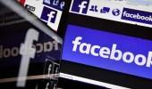 """تصعيد شكوى ضد """" فيسبوك """" تتهمه بالترويج للإرهاب"""