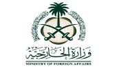 وظائف شاغرة في وزارة الخارجية ومنظمة التعاون الإسلامي