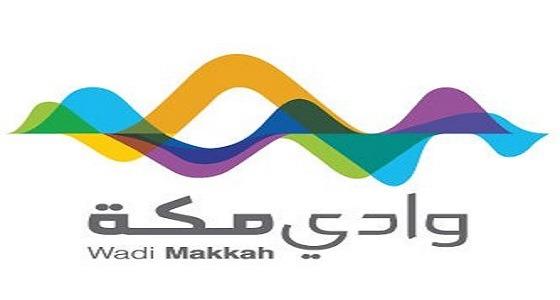 وادي مكة للتقنية تعلن عن وظائف شاغرة
