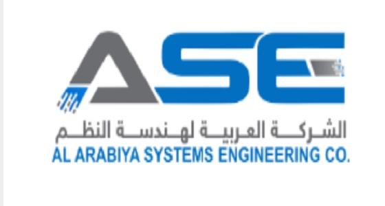 وظيفة شاغرة في الشركة العربية لهندسة النظم