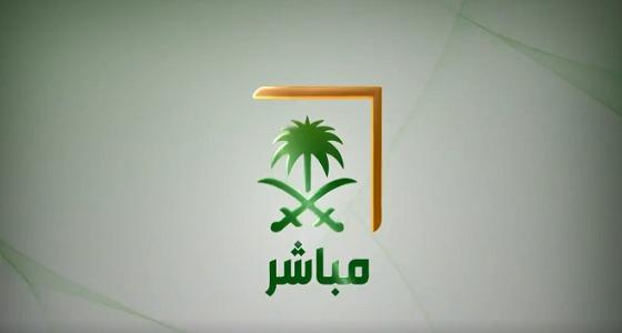 """بالفيديو.. إطلاق """" السعودية مباشر """" لتغطية قمم مكة"""