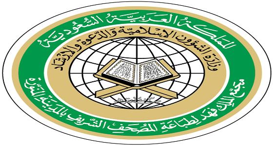 مجمع الملك فهد لطباعة المصحف يعلن عن وظائف في مجال تقنية المعلومات