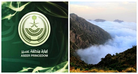 إمارة عسير تعلن الإغلاق الاحترازي المؤقت لبعض المواقع بمنتزه الملك عبدالعزيز