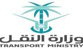 127 وظيفة إدارية شاغرة في وزارة النقل