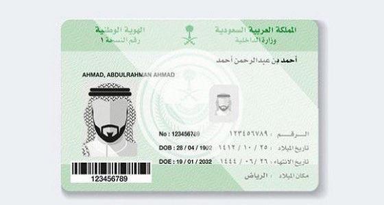الأحوال المدنية: لا رسوم حال تجديد الهوية قبل انتهائها بـ 180 يوم