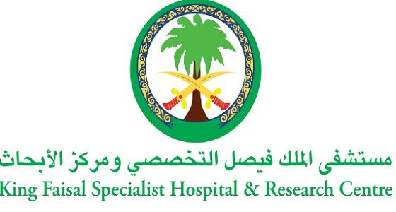 وظائف شاغرة في مستشفى الملك فيصل التخصصي بالرياض وجدة