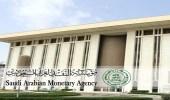 مؤسسة النقد تصدر التحديث الخامس لقواعد فتح الحسابات البنكية والقواعد العامة لتشغيلها