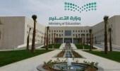 """"""" التعليم """" تعلن موعد مقابلات مرشحي ومرشحات الدكتوراه"""