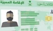 الإقامة المميزة لا تمنح للمتزوج من الجنسية السعودية مباشرة