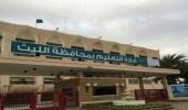 """تعليم الليث يعتذر عن إيقاف طلب خدمة النقل التعليمي في """" نور """""""