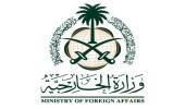 المملكة تدين وتستنكر التفجير الإرهابي الذي استهدف مقر بلدية مقديشو