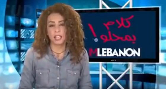 بالفيديو.. مذيعة لبنانية لـ منتقدي المملكة: يا ريت عندنا أمير مثل محمد بن سلمان