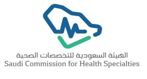 إطلاق برنامج لتدريب 24 ألف من موظفي الصحة لمناصب قيادية