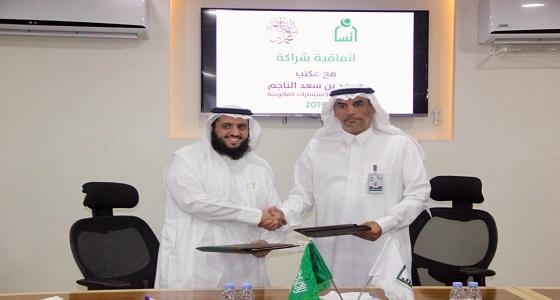 تعاون مشترك بين جمعية إنسان ومكتب محمد بن سعد الناجم للمحاماة