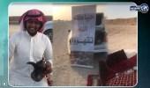 """بالفيديو.. """" إرتيري """" يرتدي الزي السعودي ويرحب بالمارين على غرار أهل حائل"""