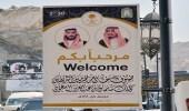 موسم الحج 1440هـ .. شوارع مكة المكرمة تتزين بصور خادم الحرمين (صور)