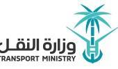 وزارة النقل تعلن عن وظائف شاغرة للكوادر المتميزة