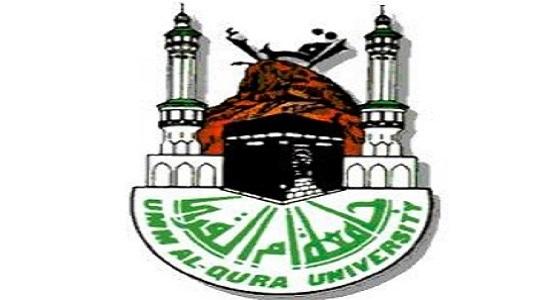 جامعة أم القرى تعلن عن وظائف شاغرة