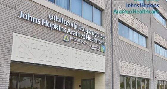 مركز أرامكو الطبي يعلن وظائف شاغرة