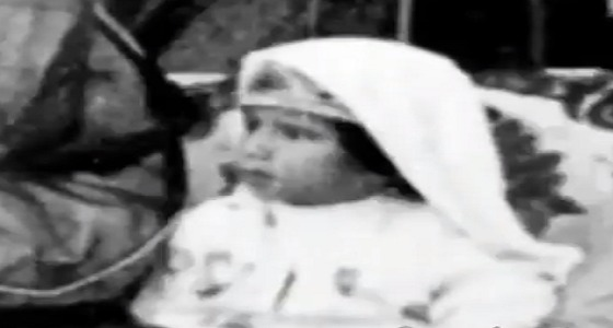 أول فيديو لخادم الحرمين الشريفين في عمر الـ 3 سنوات