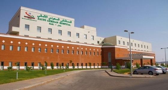 وظائف نسائية شاغرة بالمستشفى السعودي الألماني بعسير