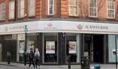 التحقيق مع بنك الريان القطري في بريطانيا بتهمة تمويل الإرهاب