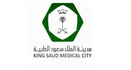 وظيفة إدارية شاغرة في مدينة الملك سعود الطبية