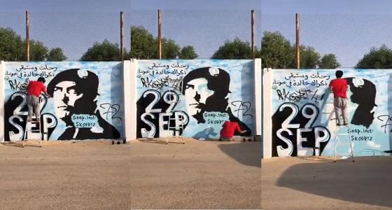 شاهد مواطن يٌبدع في رسم جدارية مٌهيبة للشهيد الفغم