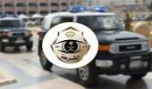 شرطة مكة تطيح بتنظيم إجرامي للاعتداء على الأموال