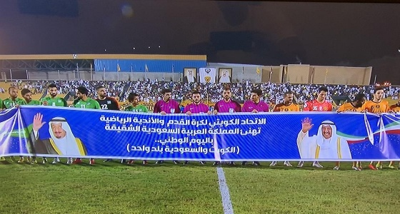 بالفيديو.. جماهير الكويت احتفالا باليوم الوطني للمملكة: عاش سلمان ملكنا