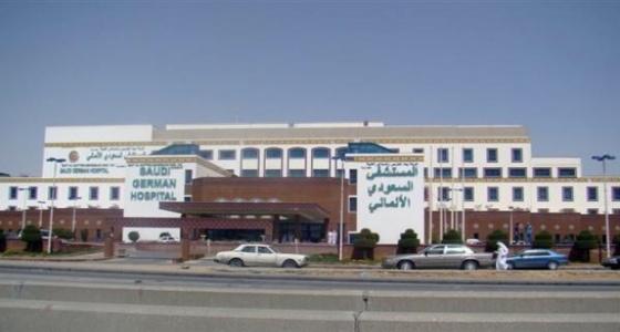 10 وظائف شاغرة في المستشفى السعودي الألماني