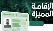 تأشيرات زيارة للأقارب واستقدام العمالة.. أنواع ومزايا الإقامة المميزة في المملكة