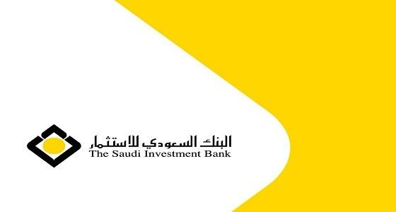 بطاقات عملاء البنك السعودي للاستثمار تتعرض لعمليات غير اعتيادية