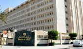 وزارة العدل تدعو المتقدمين على وظائف الدعم الفني للمقابلات الشخصية