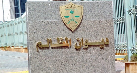 المدة النظامية لقبول تظلم الموظفين والعسكريين أمام المحاكم الإدارية بديوان المظالم