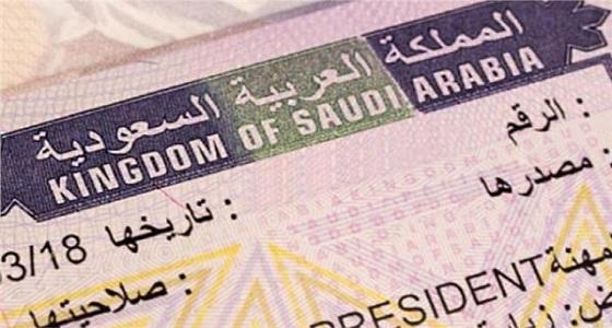 تعرّف على تفاصيل قرارات إعادة هيكل تأشيرات الزيارة والحج والمرور