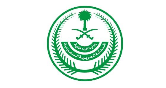 وزارة الداخلية تعلن عن نتائج القبول المبدئي للخدمات الطبية