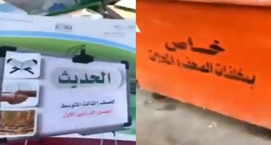 بالفيديو.. كتب العام الدراسي الجديد ملقاة بحاوية نفايات في الشارع