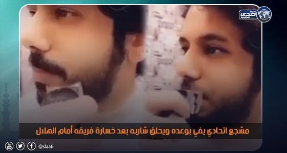 بالفيديو.. مشجع اتحادي يفي بوعده ويحلق شاربه بعد خسارة فريقه أمام الهلال