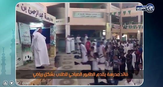 بالفيديو..قائد مدرسة يقدم الطابور الصباحي للطلاب بأسلوب تربوي ورياضي