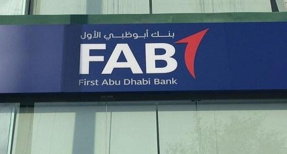 توفر وظائف شاغرة ببنك أبوظبي الأول