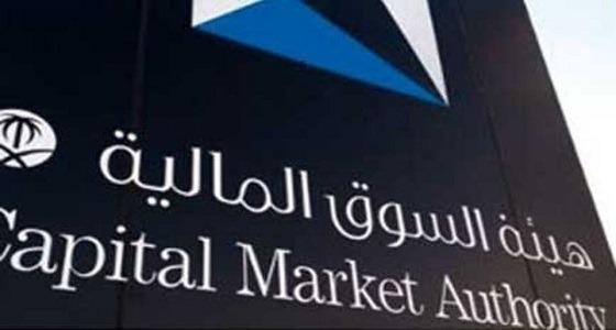 تعديلات جديدة في قانون سوق المال بالمملكة