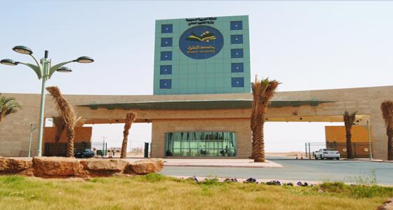 وظائف أكاديمية شاغرة في كليات جامعة شقراء